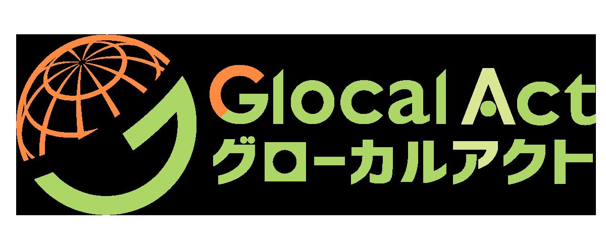みんなでSDGs〜グローカルアクト〜